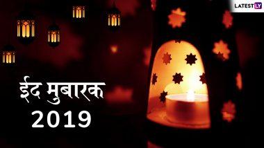 Maharashtra Eid Moon Sighting 2019 Eid Al Fitr Announcement: मुंबई, नाशिक के अलावा अहमदनगर और नांदेड़ में हुआ चांद का दीदार