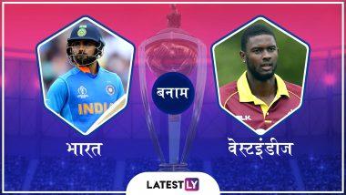India vs West Indies, ICC Cricket World Cup 2019 Live Score Update: युजवेंद्र चहल ने शेल्डन कॉटरेल को भी लौटाया पवेलियन