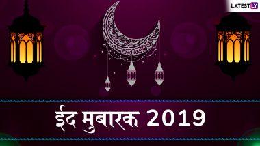 Uttar Pradesh Eid Moon Sighting 2019 Eid Al Fitr Announcement: नवाबो की नगरी लखनऊ में हुआ चांद का दीदार, शिया मरकजी चांद कमेटी ने की पुष्टी
