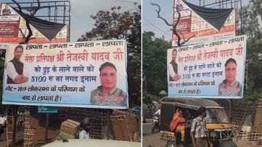बिहार के मुजफ्फरपुर में लगा तेजस्वी यादव के लापता होने का पोस्टर, ढूंढ़ने वाले को मिलेंगे 5100 रुपये का इनाम
