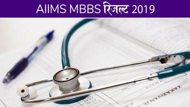 AIIMS MBBS Result 2019: एम्स ने एमबीबीएस कोर्स के एंट्रेंस एग्जाम का रिजल्ट किया जारी, aiimsexams.org पर ऐसे देखें अपना स्कोरकार्ड
