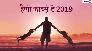 Happy Father's Day 2019 Wishes: पिता के सम्मान का दिन है फादर्स डे, इन शानदार WhatsApp Stickers, Facebook Greetings, HD Wallpapers और GIF Messages के जरिए उन्हें दिलाएं खास होने का एहसास
