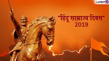 Hindu Samarajya Diwas 2019: आज दुनियाभर में मनाया जा रहा है हिन्दू साम्राज्य दिवस, जानिए इसके पीछे की रोचक वजह