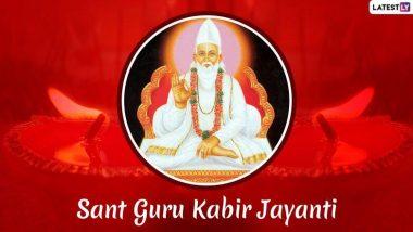 Sant Guru Kabir Das Jayanti 2019: श्रीराम के नाम के नाम का प्रचार करने वाले संत कबीर थे पाखंड और ढोंग के विरोधी