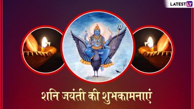 Shani Jayanti 2019 Wishes & Messages: इन भक्तिमय WhatsApp Stickers, GIF Images, SMS और Facebook Greetings के जरिए शनिदेव के सभी भक्तों को दें शनि जयंती की शुभकामनाएं