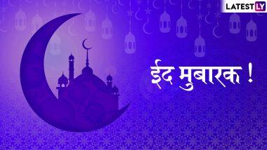 Eid Mubarak 2019 Wishes And Messages: भेजें ये शानदार WhatsApp Stickers, SMS, HD Wallpapers, Facebook Greetings और हर किसी को दें ईद की मुबारकबाद