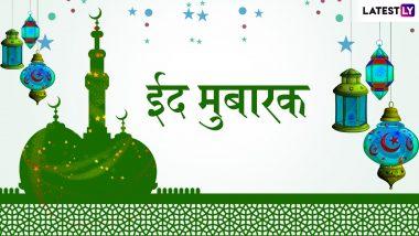 Eid Mubarak 2019 Wishes & Messages: ईद-उल-फितर के पाक मौके पर भेजें ये शानदार WhatsApp Stickers, GIF Images, SMS, Facebook Greetings और अपने प्रियजनों से कहें ईद मुबारक !
