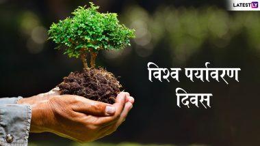 World Environment Day 2020: विश्व पर्यावरण दिवस- पृथ्वी की मुस्कुराहट लौटाने का समय