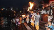 Ganga Maiya Ki Aarti Video for Ganga Saptami 2021: गंगा सप्तमी मनाने के लिए देखें गंगा आरती भजन का वीडियो