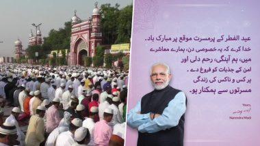 प्रधानमंत्री नरेंद्र मोदी ने ईद पर इस खास अंदाज में दी बधाई, शांति और खुशहाली की मांगी दुआ