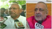 बिहार: गिरिराज सिंह ने नीतीश कुमार पर फिर बोला हमला, कहा- मुख्यमंत्री जी ने बेगूसराय के साथ किया सौतेला व्यवहार