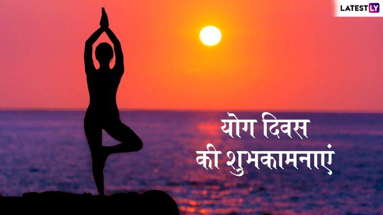 International Yoga Day 2019 Wishes: निरोगी जीवन का आधार है योग, इन शानदार WhatsApp Stickers, Facebook Greetings, GIF Messages, HD Wallpapers को भेजकर दें सभी को शुभकामनाएं