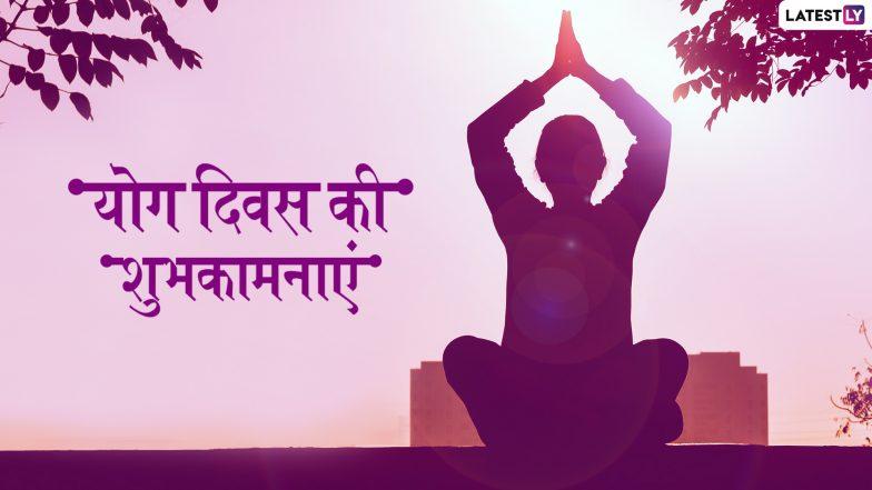 Yoga Day 2019 Wishes: इन खूबसूरत WhatsApp Stickers, Facebook Greetings,GIF Messages और HD Wallpapers के जरिए अपने प्रियजनों को दें योग दिवस की बधाई