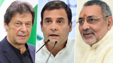 कश्मीर मध्यस्थता विवाद: केंद्रीय मंत्री गिरिराज सिंह ने ट्वीट कर इमरान की उड़ाई धज्जियां, राहुल गांधी को भी नहीं बख्शा