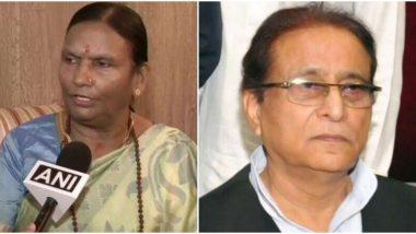 बीजेपी की सहयोगी पार्टी LJP से सांसद वीणा देवी भी आजम खान के उतरी विरोध में, कहा- माफी नहीं मांगते हैं तो उनके खिलाफ कार्रवाई होनी चाहिए