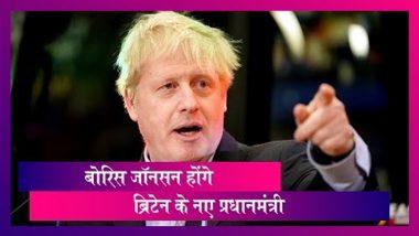 बोरिस जॉनसन होंगे ब्रिटेन के अगले प्रधानमंत्री, थेरेसा मे की लेंगे जगह