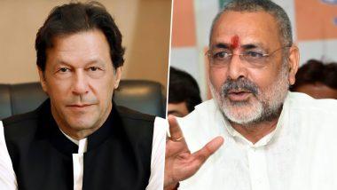 कुलभूषण जाधव केस में जीत का दावा करने वाले पाकिस्तान को गिरिराज सिंह का करारा जवाब, कहा- आपकी गलती नहीं, फैसला इंग्लिश में था