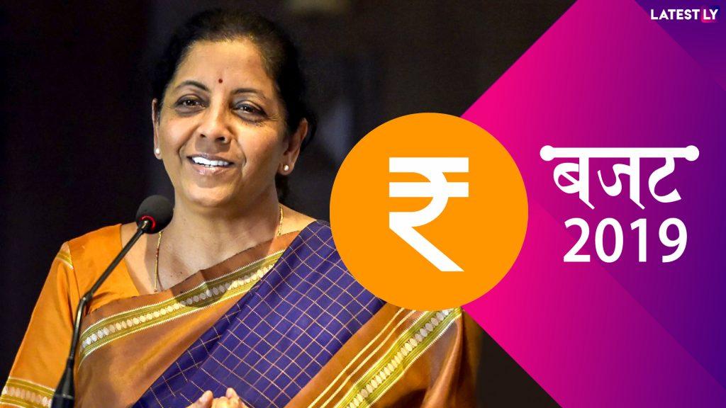 Union Budget 2019: आज सुबह 11 बजे मोदी 2.0 सरकार का पहला बजट पेश करेंगी वित्तमंत्री निर्मला सीतारमण, रोजगार बढ़ाने की होगी चुनौती