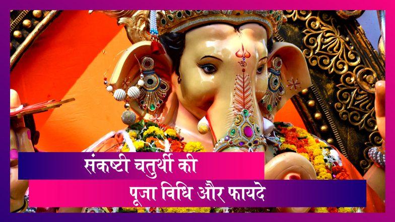 Sankashti Chaturthi 2019: इस विधि से करें भगवान गणेश की पूजा, दरिद्रता होगी दूर