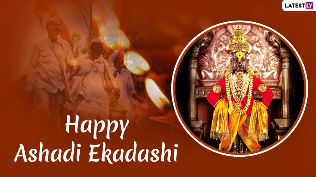 Ashadhi Ekadashi 2019: आषाढ़ी एकादशी के शुभ अवसर पर अपने दोस्तों और रिश्तेदारों को Facebook, Whatsapp, और Greetings के जरिए ये मैसेजेस भेजकर दे शुभकामनाएं