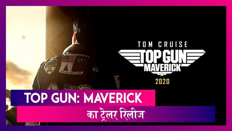टॉम क्रूज की फिल्म Top Gun:Maverick का ट्रेलर रिलीज