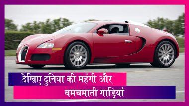 MOST EXPENSIVE CARS OF WORLD: दुनिया की सबसे महंगी गाड़ियां, कीमत सुनकर उड़ जाएंगे होश