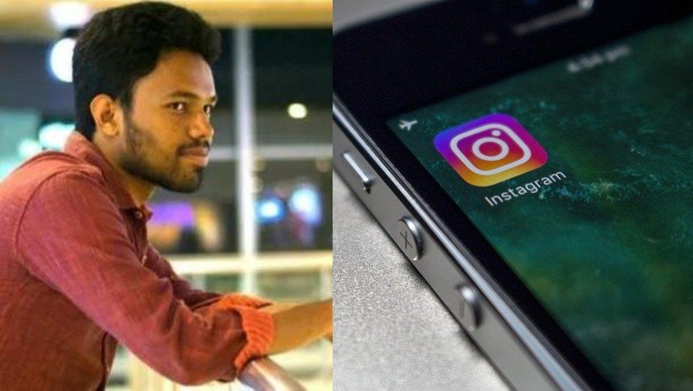 चेन्नई के इस शख्स ने किया कमाल, Instagram में ढूंढ निकाली एक बड़ी खामी, बना 20 लाख रुपए के इनाम का हकदार