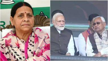 बिहार: RSS की जांच मामले पर मचे सियासी बवाल में कूदीं राबड़ी देवी, पीएम मोदी और नीतीश कुमार को लेकर कही ये बात