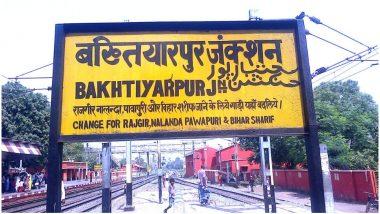 बिहार के बख्तियारपुर रेलवे स्टेशन का नाम बदलने की राज्यसभा में उठी मांग