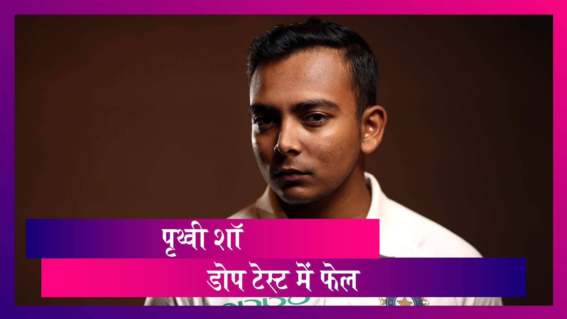 युवा भारतीय क्रिकेटर पृथ्वी शॉ डोप टेस्ट में फेल, BCCI ने किया निलंबित