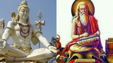 Guru Purnima 2019: महर्षि वेदव्यास को समर्पित है गुरु पूर्णिमा का यह पर्व, लेकिन भगवान शिव को माना जाता है ब्रह्मांड का पहला गुरु, जानें क्यों?