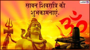 Sawan Shivratri 2019 Wishes And Messages: सावन शिवरात्रि के शुभ अवसर पर भेजें ये भक्तिमय WhatsApp Stickers, Facebook Greetings, SMS, GIF, HD Wallpapers और दें अपने प्रियजनों को बधाई