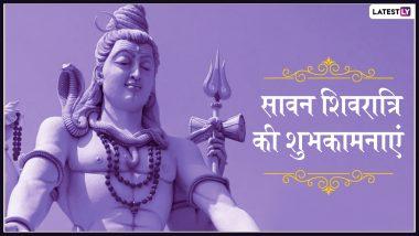 Happy Sawan Shivratri 2019 Wishes: शिवभक्तों को भेजें ये खास WhatsApp Sticker, Facebook Greetings, GIF Images, HD Wallpapers और दें सावन शिवरात्रि की शुभकामनाएं