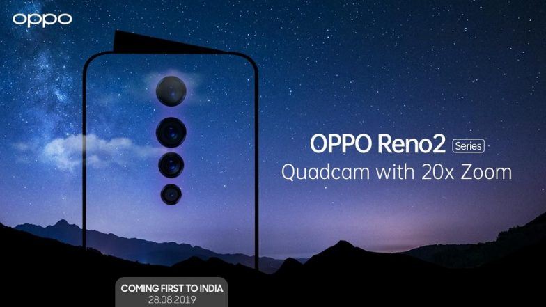 4 रियर कैमरे के साथ 28 अगस्त को भारत में लॉन्च होगा Oppo Reno 2, जानिए कीमत और खास फीचर्स