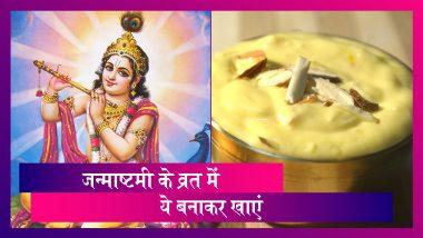 Krishna Janmashtami 2019: जन्माष्टमी के व्रत में क्या है पौष्टिक और जायकेदार, देखें रेसिपी
