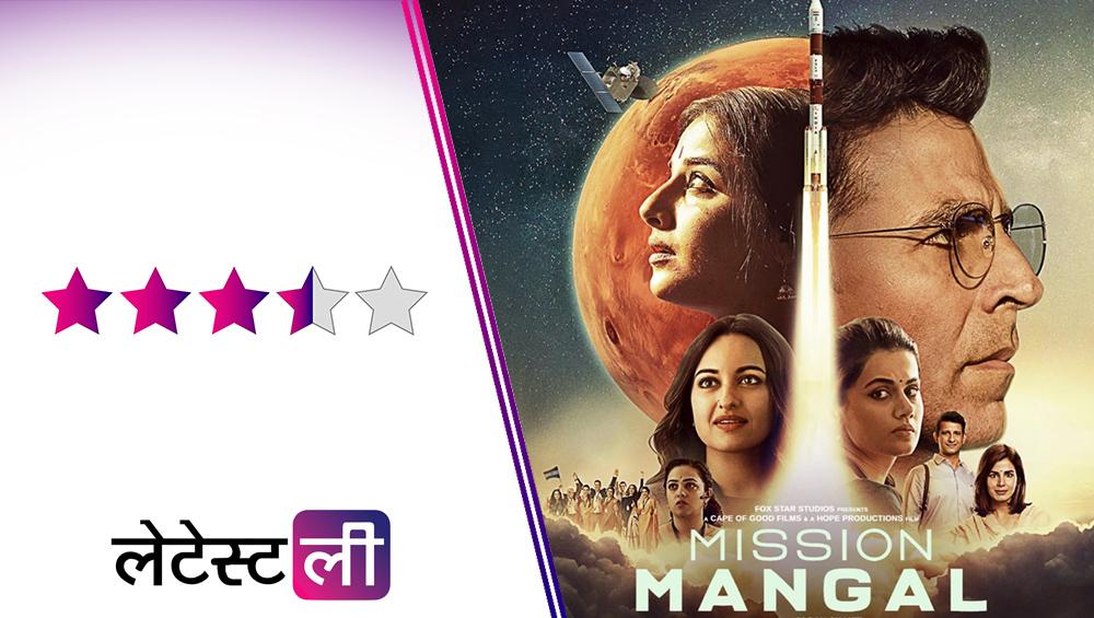 Mission Mangal Movie Review: 'मंगलयान मिशन' की कहानी को बखूभी दर्शाती है अक्षय कुमार की ये फिल्म, विद्या बालन ने जीता दिल