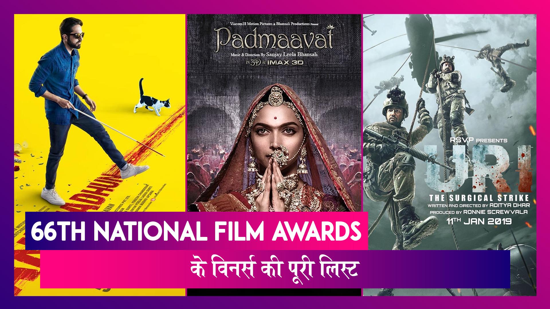 66th National Film Awards: अंधाधुन, उरी की बड़ी जीत, देखें पूरी लिस्ट | Andhadhun | Padmaavat | Uri