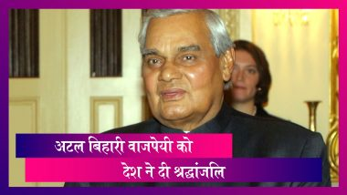 Atal Bihari Vajpayee's First Death Anniversary: अटल बिहारी वाजपेयी की पुण्य-तिथी आज, देश कर रहा याद