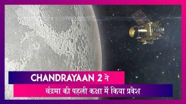 Chandrayaan 2 ने चंद्रमा की पहली कक्षा में किया प्रवेश, जानें आगे कब और क्या होगा