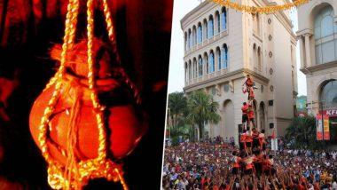 दही हांडी का त्योहार कब है? जानिए कैसे हुई थी इस परंपरा की शुरुआत और क्या है इसका महत्व