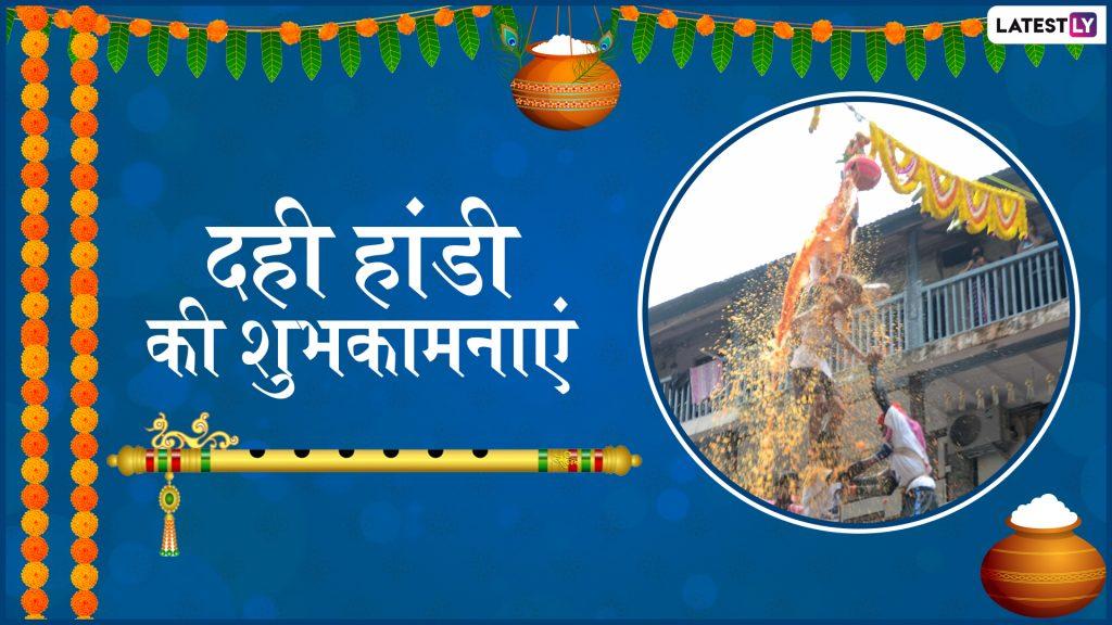 Dahi Handi 2019 Wishes: गोविंदा आला रे... अपने प्रियजनों को WhatsApp Stickers, Facebook Greetings, GIFs और SMS के जरिए ये हिंदी मैसेजेस भेजकर दें दही हांडी की शुभकामनाएं