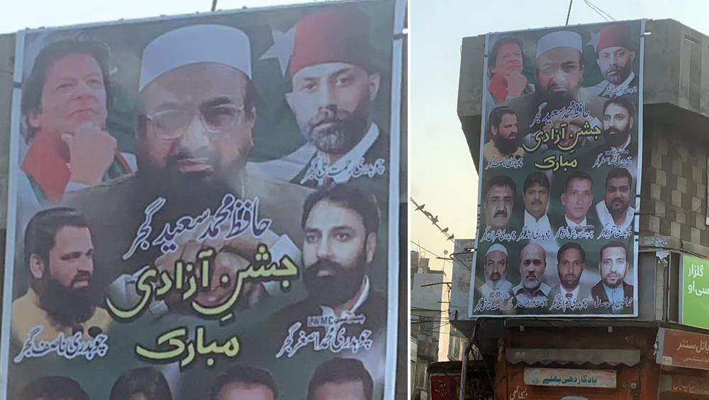 पाकिस्तान: लाहौर की सड़को पर आतंकी हाफिज सईद के साथ इमरान खान का पोस्टर, PAK का आतंकी एजेंडा हुआ बेनकाब