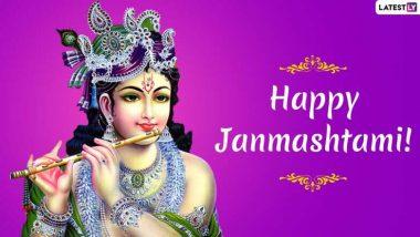 Krishna Janmashtami Special 2019: भौतिक सुखों की प्राप्ति के लिए जपें, श्रीकृष्ण के 108 नाम
