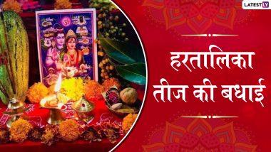 Hartalika Teej 2019 Wishes: हरतालिका तीज के शुभ अवसर पर भेजें ये शानदार हिंदी Wallpapers, WhatsApp Status, Facebook Messages, SMS, GIF और दें इस पर्व की शुभकामनाएं