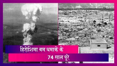 आज हिरोशिमा बम धमाके की बरसी, पूरे हुए 74 साल, नाम सुनकर आज भी दहल उठते हैं लोग