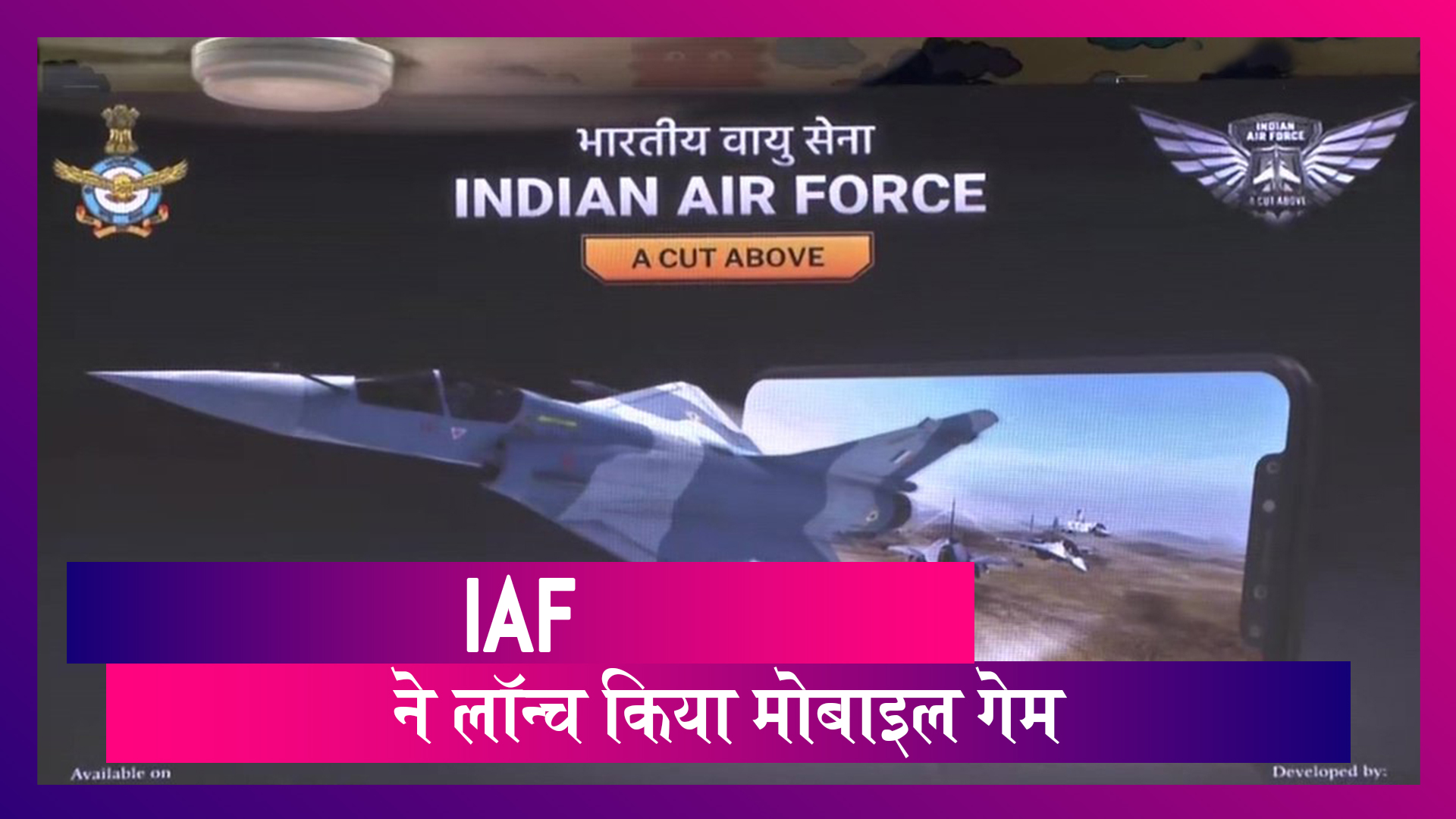 IAF ने लॉन्च किया 'Indian Air Force: A Cut Above' स्मार्टफोन गेम