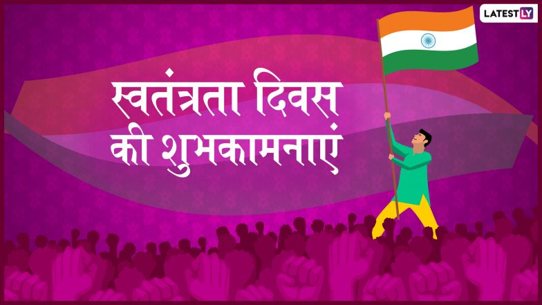 Independence Day 2019 Wishes: स्वतंत्रता दिवस पर ये शानदार WhatsApp Stickers, Facebook Messages, SMS, GIF, Wallpapers और Quotes भेजकर सभी के साथ मनाएं आजादी का जश्न