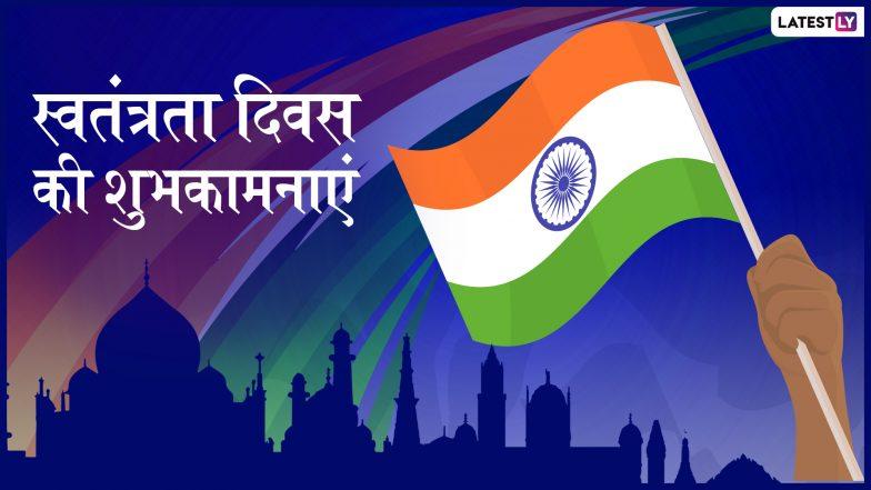 Independence Day 2019 Messages: 73वें स्वतंत्रता दिवस पर भेजें देशभक्ति वाले ये शानदार Wishes, WhatsApp Stickers Facebook Greetings, Wallpapers, SMS, GIF और दें शुभकामनाएं