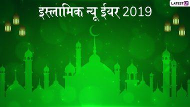 Islamic New Year 2019: इस्लामिक न्यू ईयर की कब से हो रही है शुरुआत, जानें मुस्लिम समुदाय के लिए कितना खास है मुहर्रम का महीना