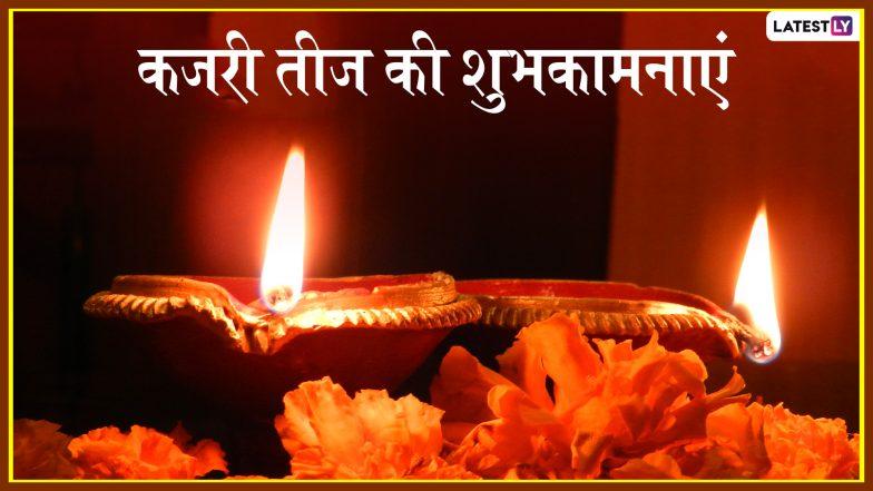 Happy Kajari Teej 2019 Wishes: भेजें ये शानदार WhatsApp Messages, Facebook Greetings, GIF, Photo SMS, Wallpapers और दें कजरी तीज की शुभकामनाएं
